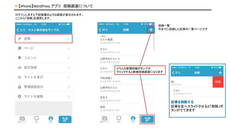 テンプレートサイト_マニュアル(iPhone)_Page4