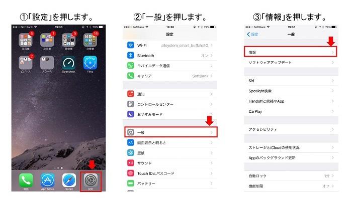 iOS確認1