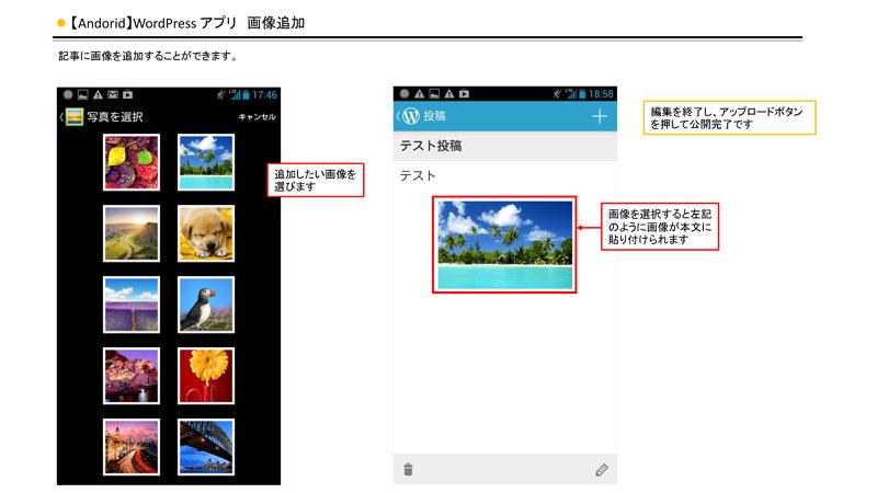 テンプレートサイト_マニュアル(Andorid)_Page9