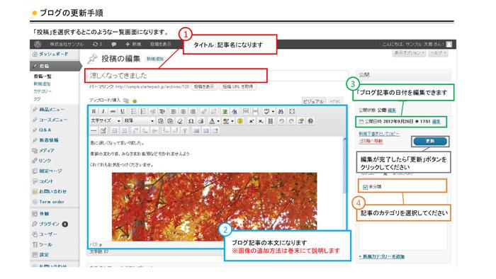テンプレートサイト_マニュアル(PC)_Page5