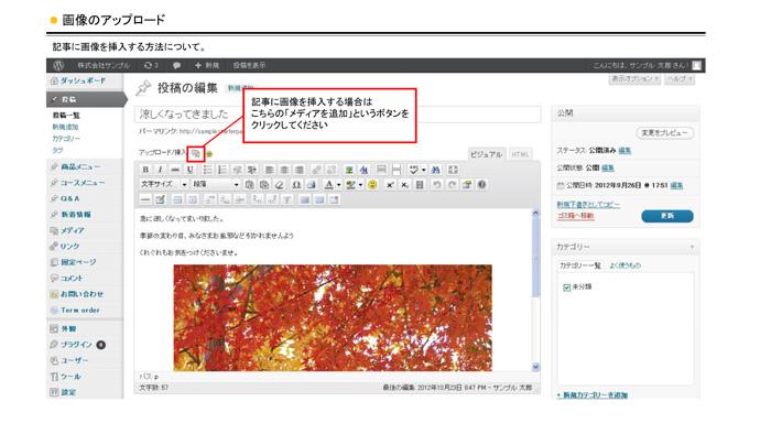 テンプレートサイト_マニュアル(PC)_Page7