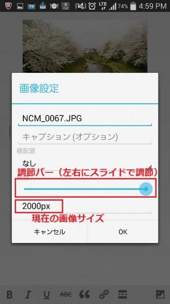 Androidサイズ変更2